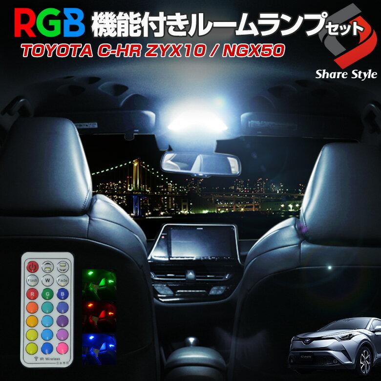 C-HR専用 RGB機能付きルームランプ LED 明るさ調整機能 リモコン付き RGB 16色 ルームライト 室内灯 セット ライト ランプ トヨタ カー用品[A]