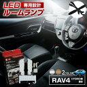 \半額商品多数!楽天スーパーSALE開催中!/RAV4 XA50 専用 LED ルームランプセット 室内灯 フロント+リア ルームラ…