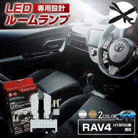 \注目7車種厳選アイテム今だけ10%OFF/RAV4 XA50 専用 LED ルームランプセット 室内灯 フロント+リア ルームランプ SMD3chip 高輝度 高品質 長寿命 ラブ4 ラヴ4 TOYOTA 1年保証 送料無料 [PT10][PT05]