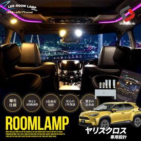 ヤリスクロス 専用 クリア加工 LEDルームランプ 2色カラー切り替え 明るさ調整機能付き [J]