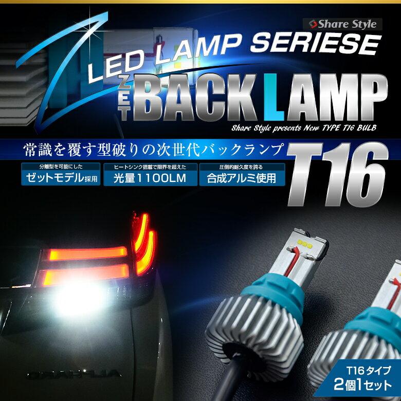バックランプ T16 常識を覆す型破りの次世代バックランプ【 Z BACK LAMP 】 ゼットバックランプ 2個1セット [M1][K]