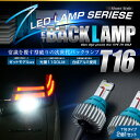 \アフターSALE・買い忘れ救済企画!開催中/ バックランプ T16 常識を覆す型破りの次世代バックランプ【 Z BACK LAMP…