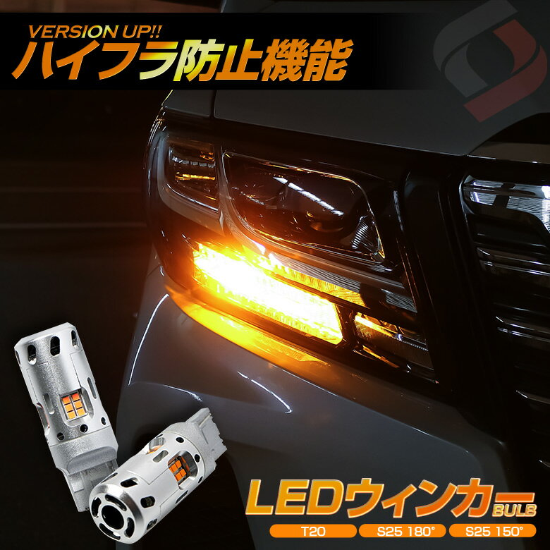 ハイフラ防止機能付きウィンカーバルブ T20 S25 LED ウィンカー[J]