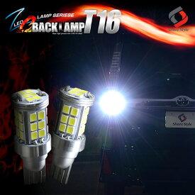 ZCバックランプ T16 長年の殻を破り進化を遂げた【 ZC BACK LAMP 】 ゼットシーバックランプ[1E][K]