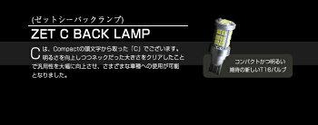 バックランプT16長年の殻を破り進化を遂げた【ZCBACKLAMP】ゼットシーバックランプ[O]