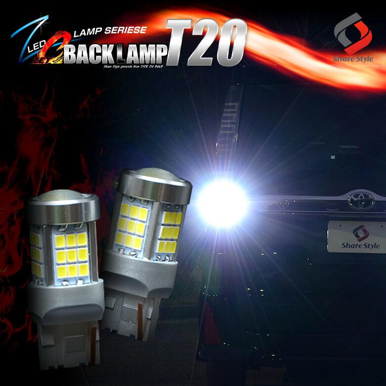 \エントリーでポイント最大43倍!/ZCバックランプ T20 長年の殻を破り進化を遂げた【 ZC BACK LAMP 】 ゼットシーバックランプ[1E][K][PT20]