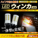 【ChallengeSale】ハイフラ防止機能付きウィンカーバルブ LED 一体型 ウィンカー バルブ ハイフラ防止 T20 S25 高輝度…