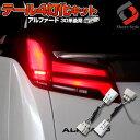 アルファード 30系 後期 テール4灯化キット 全灯化 4灯化 ブレーキランプ テールランプ 追突防止 カスタム 配線 簡単 …