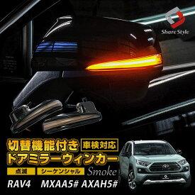 RAV4 50系 シーケンシャル ドアミラーウインカー 2p サイドミラー シーケンシャルウィンカー 流れるウィンカー LED パーツ アクセサリー カスタムパーツ ドレスアップ ライト ランプ ウィンカー [J]