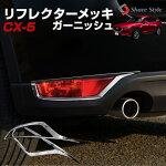 マツダCX-5KF専用リフレクターガーニッシュ2Pリアオリジナルメッキパーツ