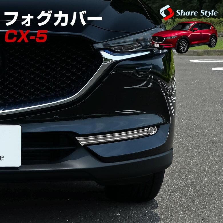 フォグカバー CX-5 KF系 CX-8 KG系専用 メッキパーツ 4P or 2P CX5 CX8 外装[J]