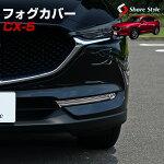 CX5KF系専用フォグカバー2p