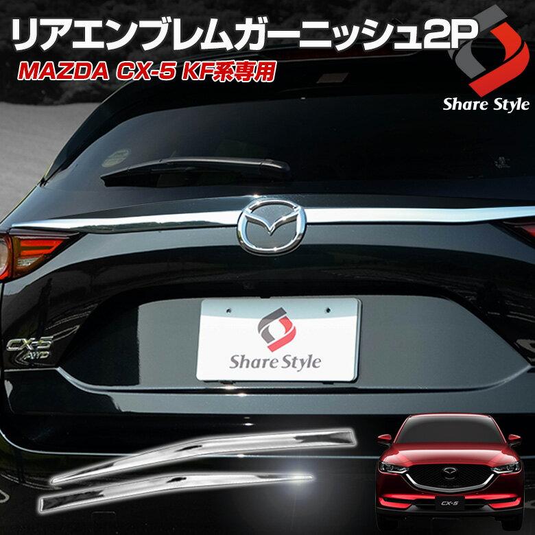 CX-5 KF 系専用 リアエンブレムガーニッシュ ABS樹脂製 車種別専用設計 簡単取付【 外装パーツ メッキ ガーニッシュ ドレスアップ カスタム パーツ】 マツダ MAZDA CX5[A]