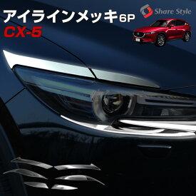 \まもなく開催!お買い物マラソン!/【衝撃価格】 マツダ CX-5 KF アイライン メッキ ガーニッシュ 6P (当社オリジナル商品) 両面テープ装着済み 簡単貼付 CX5 MAZDA [J]