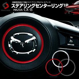 \まもなく開催!お買い物マラソン!/マツダ CX-8 KG2P ステアリングセンターリング ドレスアップ 内装 ハンドル ABS樹脂 レッド シルバー カーボン MAZDA [PT20]
