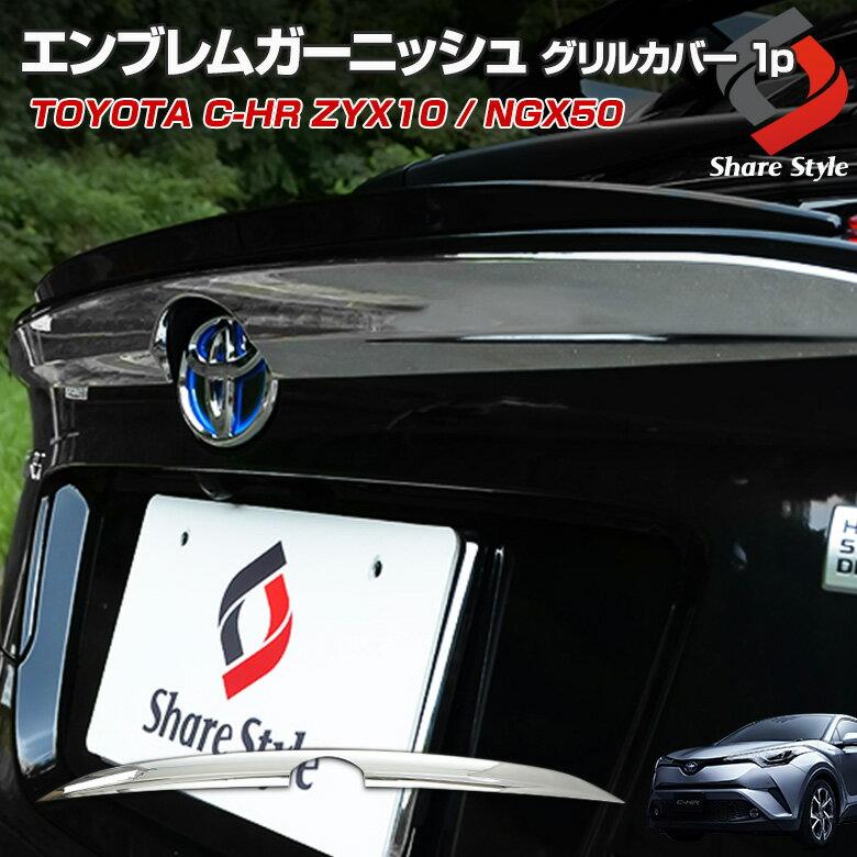 【ChallengeSale】C-HR CHR ZYX10/NGX50 リアウイング ガーニッシュ 1p リアウィング メッキ CHR TOYOTA トヨタ[J]