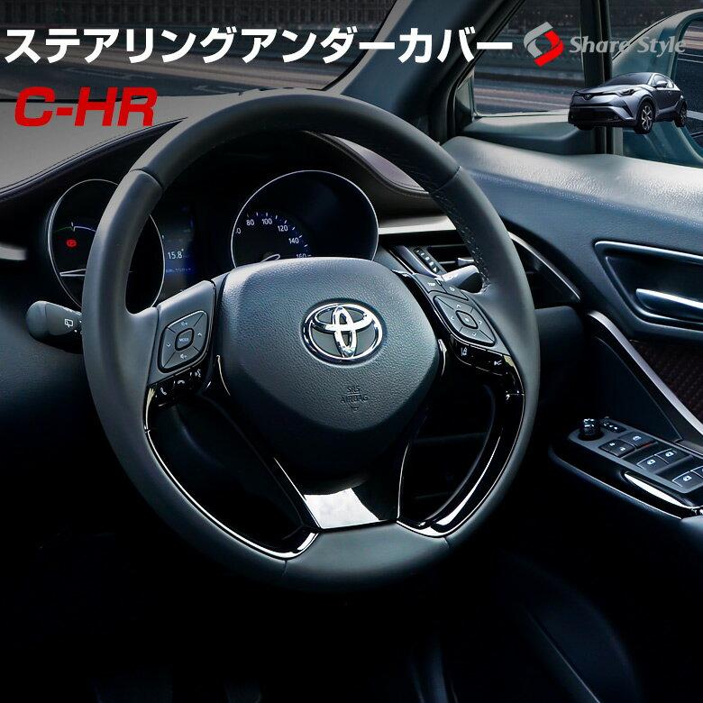 C-HR専用 ステアリングアンダーカバー 1p 【 ハンドル トヨタ パネル インテリア ピアノブラック 】