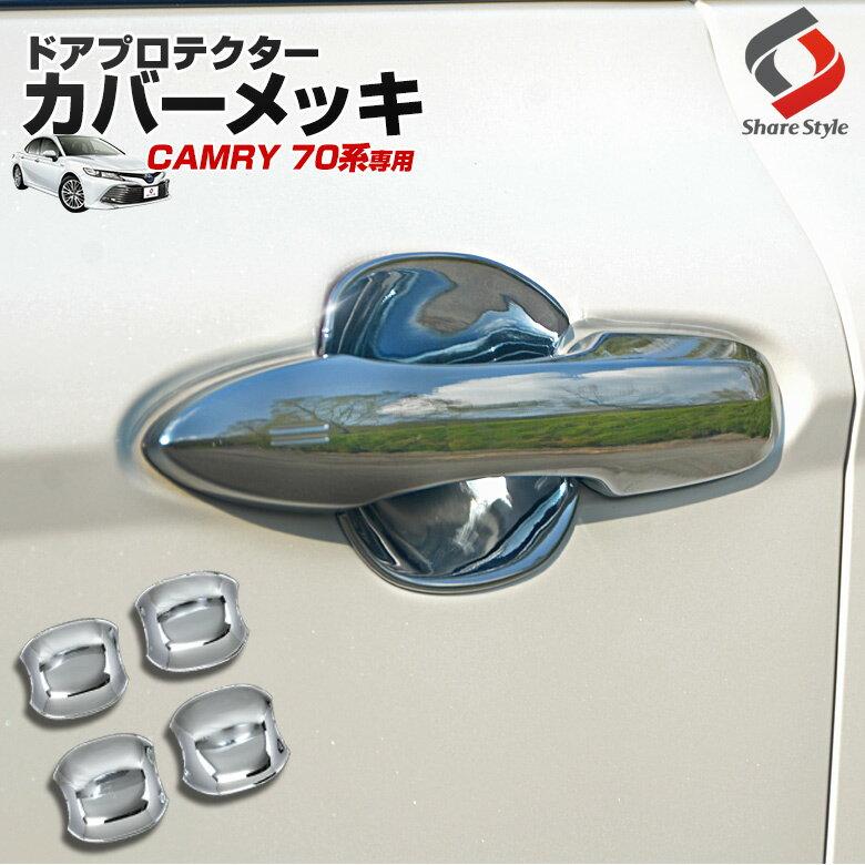 カムリ 70 専用設計 ドアハンドル プロテクター カバー メッキパーツ 外装パーツ 簡単装着[K]