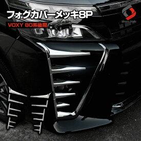 ヴォクシー 80系 後期 エアロボディ フォグメッキカバー 8p (当社オリジナル商品) パーツ アクセサリー カスタムパーツ ドレスアップ ABS樹脂製 メッキ加工 [K]