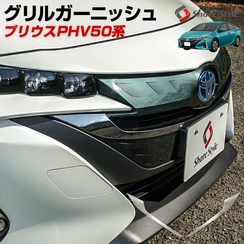 トヨタ プリウス 50系 PHV 専用 フロントグリルガーニッシュ 2P 外装 パーツ カスタム[1E]