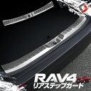 \P最大44倍!人気商品がポイント20倍確定!/RAV4 XA50 専用 リアステップガード リアスカッフプレート ステップガー…