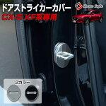 [S]CX5KF系専用ドアストライカーカバー4p