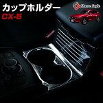 マツダCX-5KF専用ドリンクホルダーカバーカップホルダーコンソールドレスアップ内装パーツステンレスインテリアパネル