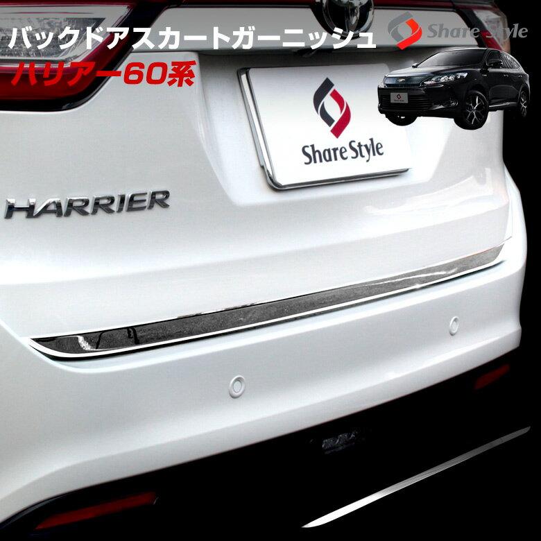 トヨタ ハリアー 60 バックドアスカートガーニッシュ リアガーニッシュ 外装パーツ エアロ ステンレス 車 カスタム TOYOTA HARRIER 60系 前期/後期対応 ドレスアップ[1E][K]