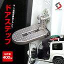 \謹賀新年SALE!1万円以上ご購入で2020円オフ!/ドアステップ 昇降ペダル クライミングペダル 簡易 踏み台 カーペダル…