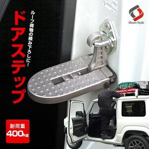 ドアステップ 昇降ペダル クライミングペダル 簡易 踏み台 カーペダル ステップ ルーフ 安全ハンマー 洗車 積載 補助 汎用 [1E][K]