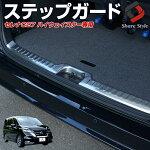 セレナC27ステップガード外装カスタムパーツエアロドレスアップリア傷防止ステンレス日産セレナ車用品カーパーツ
