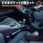 すきまポケット2PC-HR用TOYOTA合皮ブラックカスタムパーツかっこいいカーアクセサリートヨタ