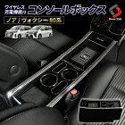 ノア ヴォクシー 80系 専用 ワイヤレス充電機能付き センターフロントコンソールボックス USB 収納ボックス ティッシュボックス付き カスタム ドレスアップ 内装パーツ インテリア