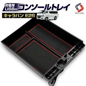 キャラバン NV350 E26 LED コンソールトレイ USB 2ポート コンソールボックス トレイ トレー 収納 車内 スマホ 充電 内装 実用新案メーカー取得済み