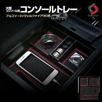 Console tray tray [J] of Alphard 30 VELLFIRE 30 large size console box tray storing slipper rubber mat console interior interior Toyota 30, Toyota origin