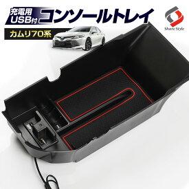 カムリ 70系 LED コンソールトレイ USB 2ポート コンソールボックス トレイ トレー 収納 車内 スマホ 充電 内装 実用新案メーカー取得済み [J]