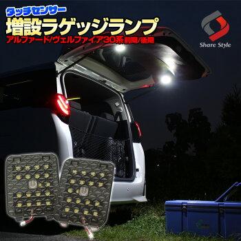 ヴェルファイア30系アルファード30系ラゲッジランプ増設LEDラゲッジ増設ラゲッジランプアウトドアに最適の高輝度ラゲッジランプヴェルファイ30アルファード30専用設計ラゲッジランプ
