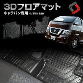 キャラバン NV350 E26 後期 3Dフロアマット フロント リア 車種別専用設計 カーマット 内装 インテリアマット マット パーツ アクセサリー カスタムパーツ ドレスアップ