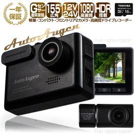 ドラレコ 前後 2カメラ ドライブレコーダー フロント リア FHD HDR AutoAugen SDカード付 高画質 高解像度 Gセンサー 緊急録画 12V/24V車 スピーカー内蔵 車載カメラ オートオーゲン [J]