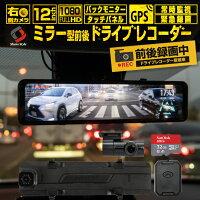 スマートルームミラー型前後ドライブレコーダーミラレコGPSバックカメラ1080P高画質ドラレコ2カメラ煽り運転あおり運転対策ルームミラーミラレコmicroSDカード付属リアカメラフロントカメラオリジナルシェアスタイル[J]