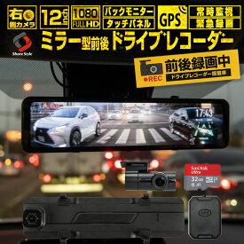 スマートルームミラー型 前後ドライブレコーダー GPS バックカメラ 1080P 高画質 ドラレコ 2カメラ 煽り運転 あおり運転 対策 ルームミラー microSDカード オリジナル シェアスタイル[J]