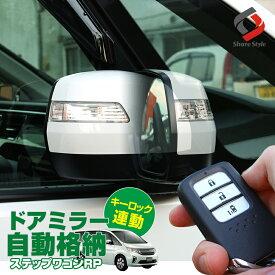 ドアミラー 自動格納 ステップワゴン スパーダ RP キーロック連動でドアミラーを自動格納 ステップワゴンRP専用ドアミラー自動格納 外装 パーツ カスタム[PT10]
