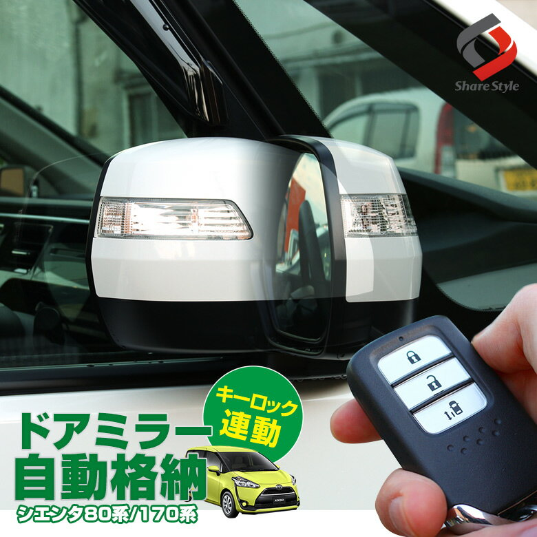 シエンタ170系専用 ドアミラー 自動格納 ユニット Lタイプ キーロック連動でドアミラーを自動格納 ドアミラー自動格納 外装 パーツ カスタム[PT10]