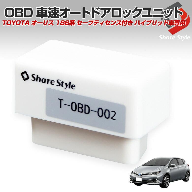 オーリス 186系 セーフティセンス付き ハイブリッド車専用 OBD 車速ドアロック車速度感知システム付 (送料無料) OBD OBD2 自動ドアロック オートドアロック AURIS