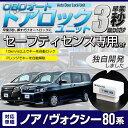 ヴォクシー 80系 ノア 80系 セーフティセンス搭載車専用 (ガソリン車 専用) OBD 車速ドアロック車速度感知システム付 (送料無料) OBD OBD2 ...