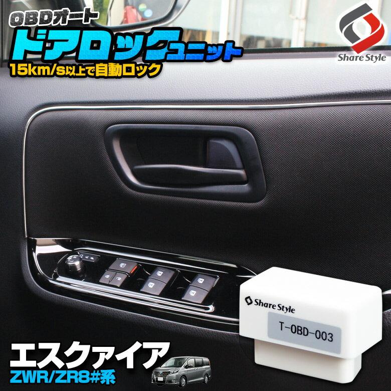 エスクァイア セーフティセンス搭載車専用 (ガソリン車専用) OBD 車速ドアロック車速度感知システム付 (送料無料) OBD OBD2 自動ドアロック オートドアロック ESQUIRA