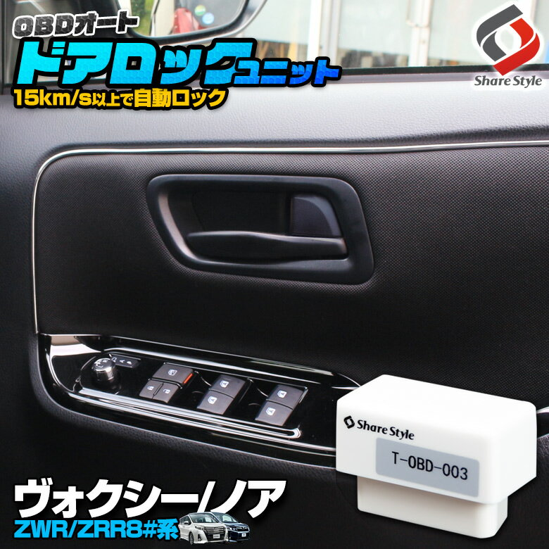 ヴォクシー 80系 ノア 80系 セーフティセンス搭載車専用 (ガソリン車 専用) OBD 車速ドアロック車速度感知システム付 (送料無料) OBD OBD2 自動ドアロック オートドアロック VOXY NOAH