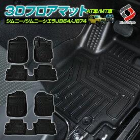 ジムニー JB64 ジムニーシエラ JB74 AT車 MT車 3D フロアマット 3p 立体構造 フロント リア 車種別専用設計 カーマット 内装 インテリアマット マット パーツ アクセサリー カスタムパーツ ドレスアップ [J]