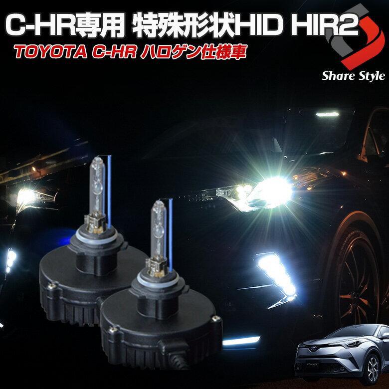 C-HR専用 特殊形状HID HIR2【簡単取付 爆光】6000K 8000K[K]