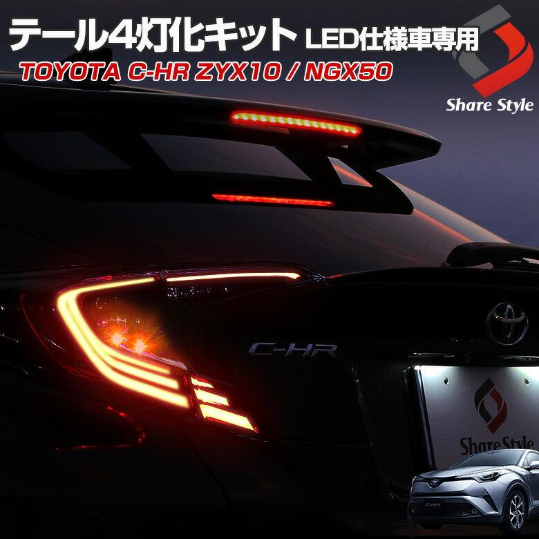 C-HR 専用 テール4灯化キット LED仕様車専用